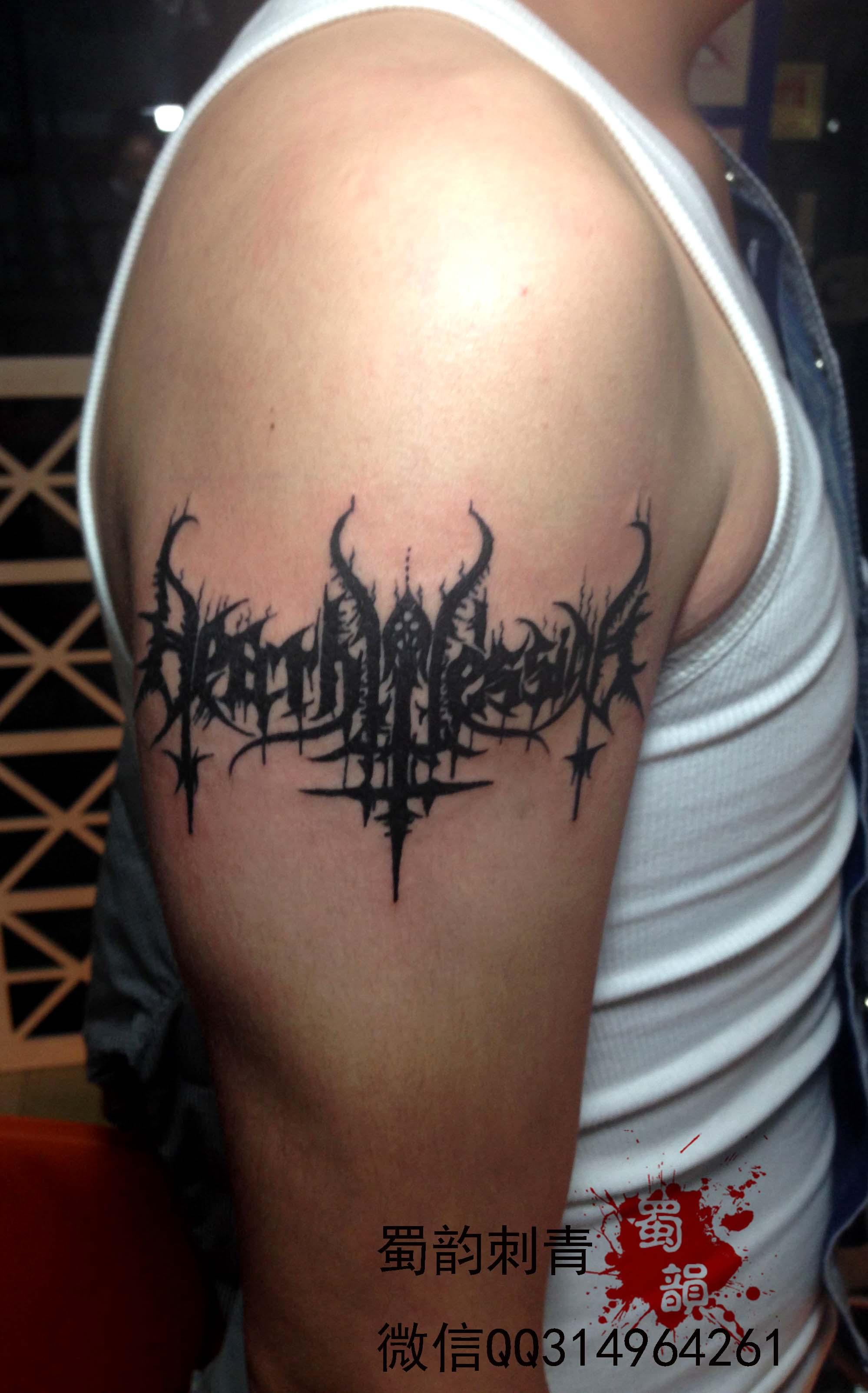 攀枝花纹身手臂纹身字母图腾纹身臂环纹身图片