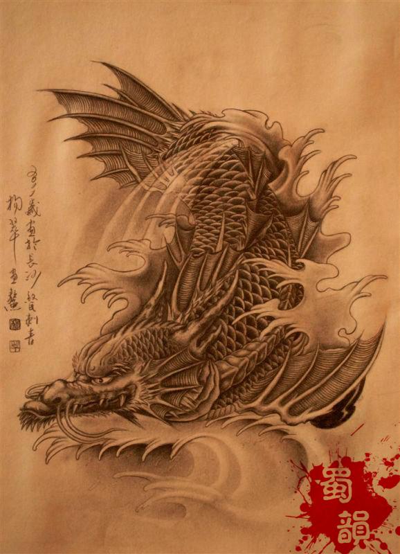 攀枝花纹身鳌鱼纹身手稿