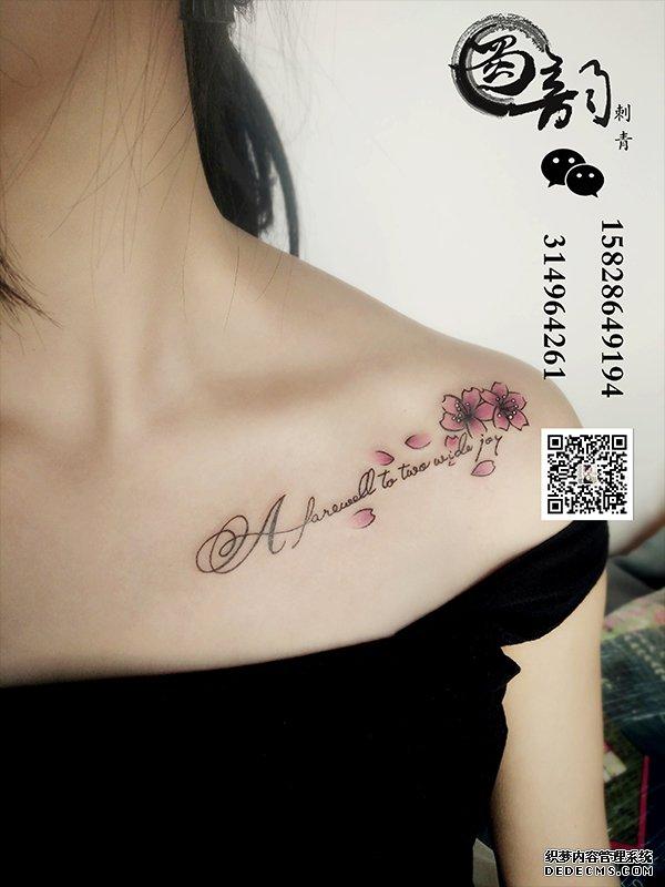 攀枝花纹身店女生锁骨樱花英文纹身蜀韵刺青作图片